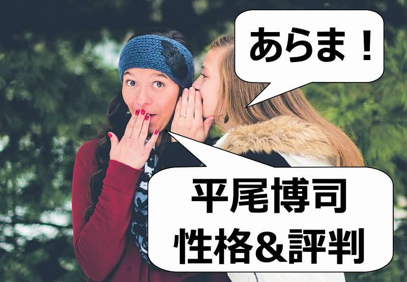 平尾博司の性格や評判は?嫁や子供の家族構成と盗みの内容も