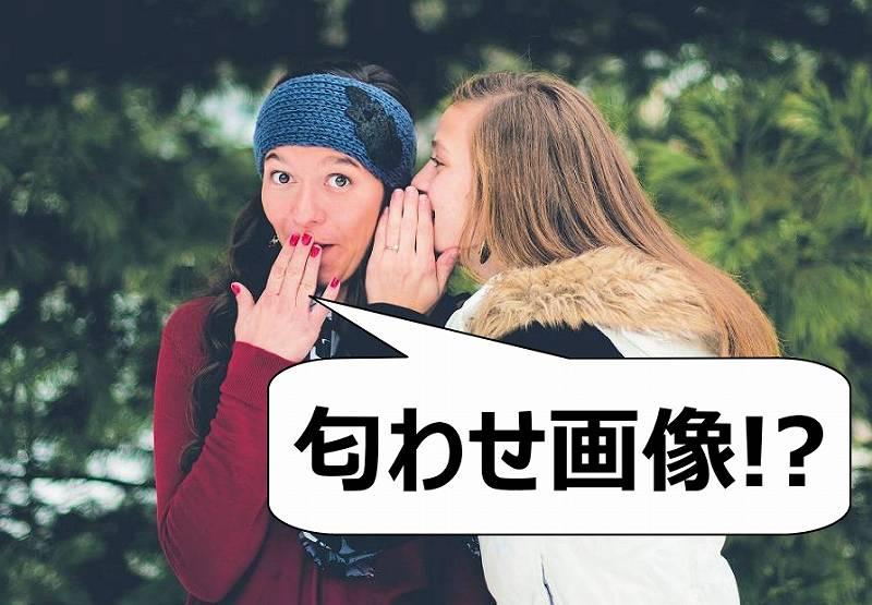 宮崎大輔と深瀬菜月のインスタ匂わせ画像がヤバい!