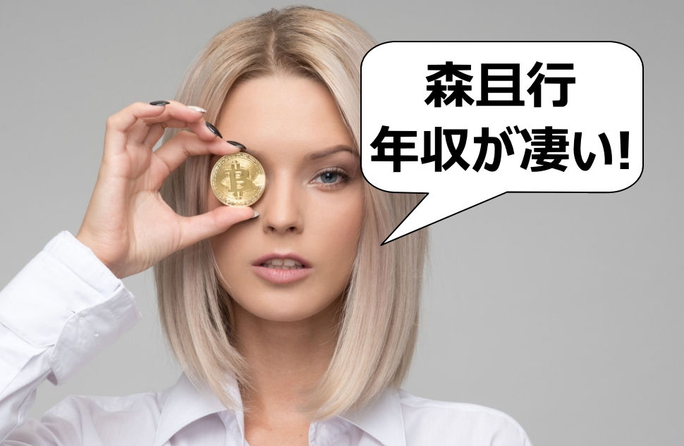 森且行,年収,2021,CM,収入,出演料,優勝賞金