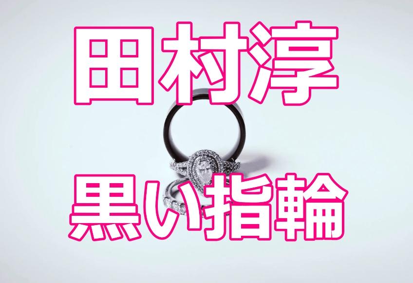 田村淳の黒い指輪のブランド・メーカーは?値段と通販