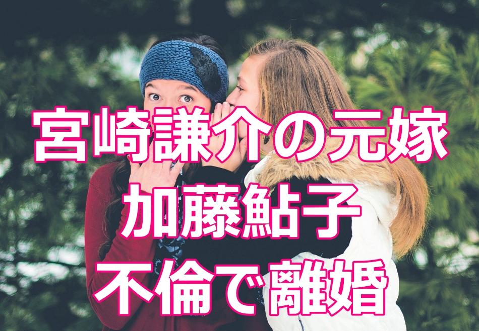 宮崎謙介,加藤鮎子,不倫,離婚,子供,加藤紘一