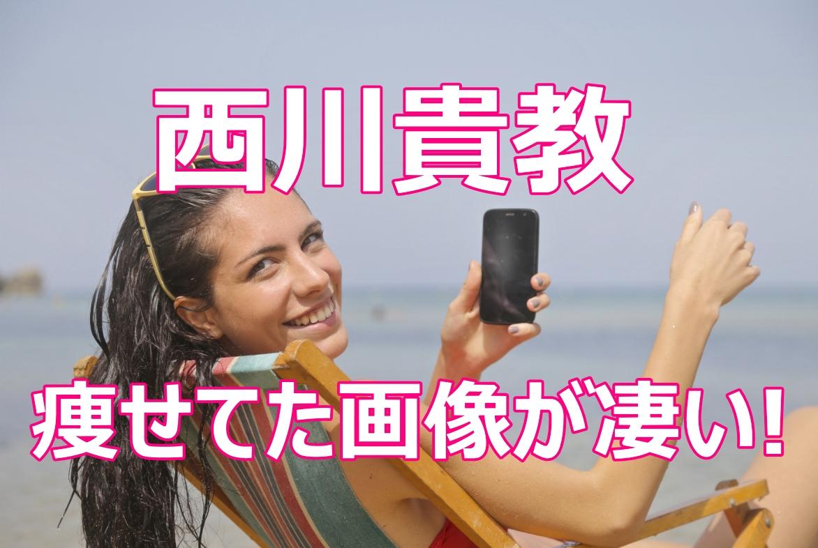 西川貴教の痩せてた画像と現在比較が別人級!変わったきっかけと理由