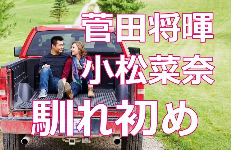 菅田将暉の嫁は小松菜奈!?馴れ初めやキス共演映画で交際宣言!結婚はいつ