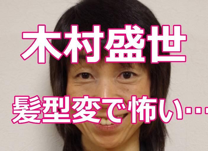 木村もりよ(盛世)の髪型が変だけどカツラか?顔も性格も全て怖い