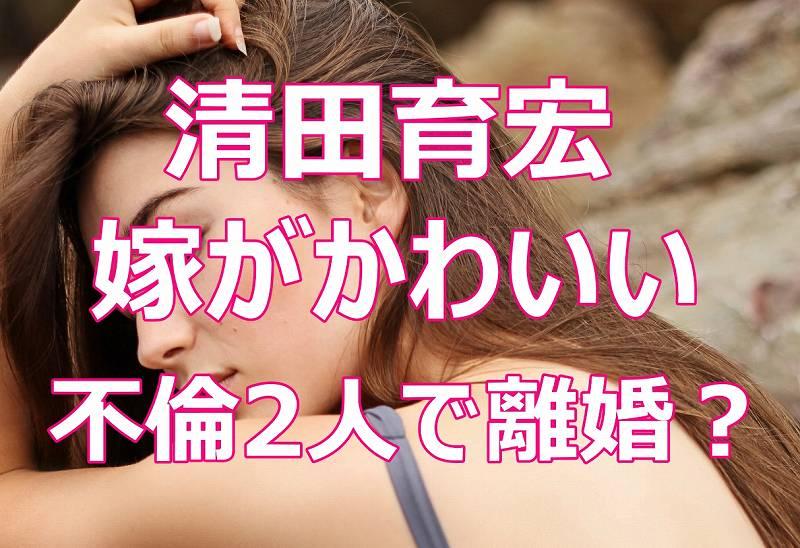清田育宏の嫁はかわいい?不倫相手の2人の画像と離婚や引退理由