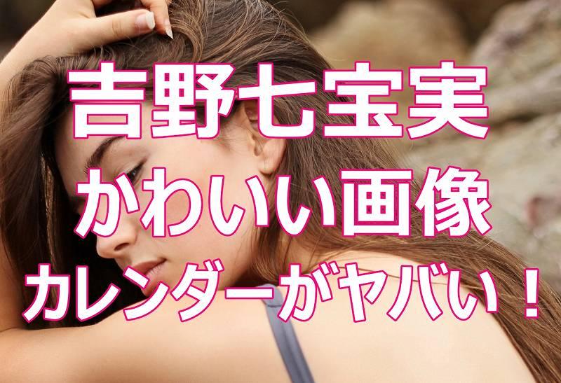 吉野七宝実の干物アイドルがかわいい!魚の衣装のカレンダー