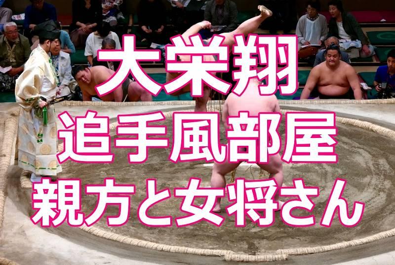 大栄翔(追手風部屋)の親方と女将さんは誰?経歴や関わり方が凄い