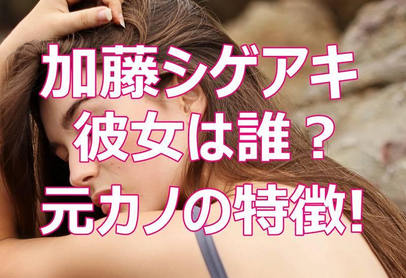 加藤シゲアキの好きなタイプが個性的!元カノも顔の特徴が皆同じ