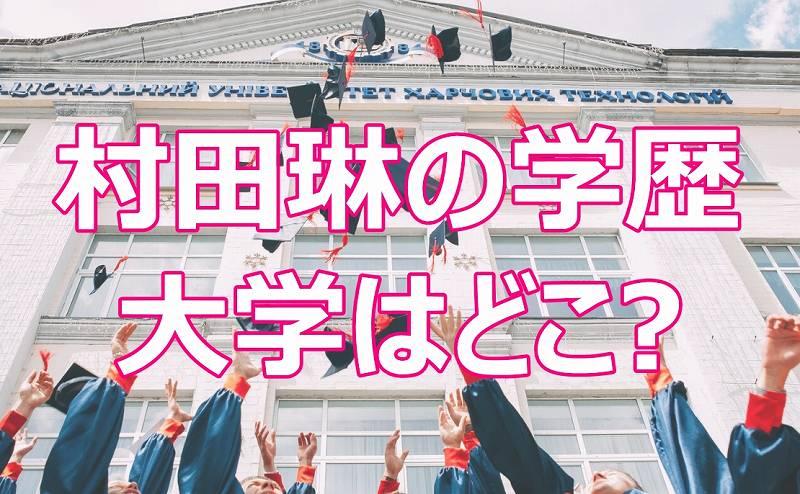 村田琳の学歴!高校イギリスで大学は早稲田?将来はタレント政治家