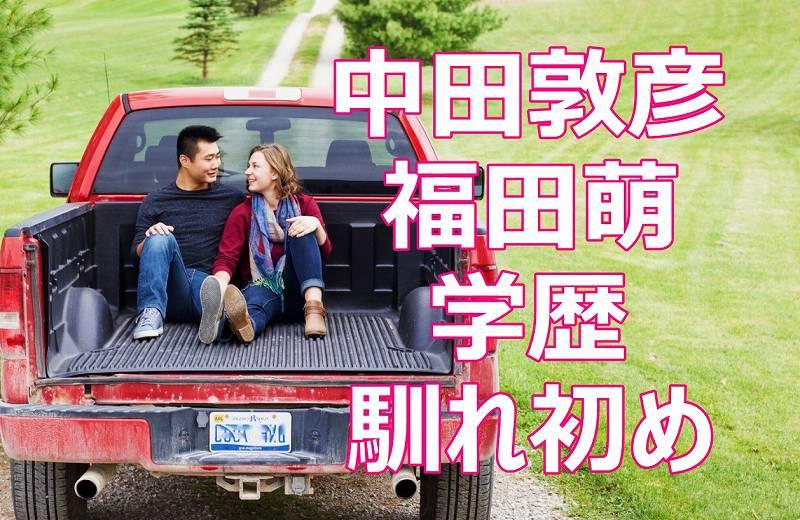 中田敦彦と嫁の福田萌は夫婦で高学歴!馴れ初めや2人の子供が可愛い