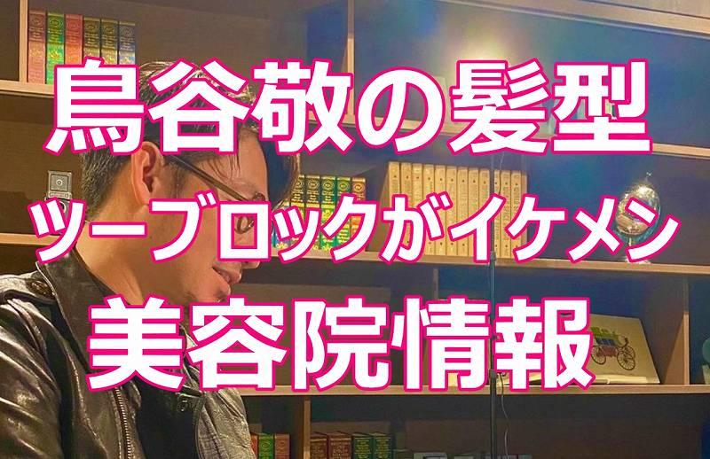 鳥谷敬 ツーブロックの髪型がイケメン!男前画像と美容院情報