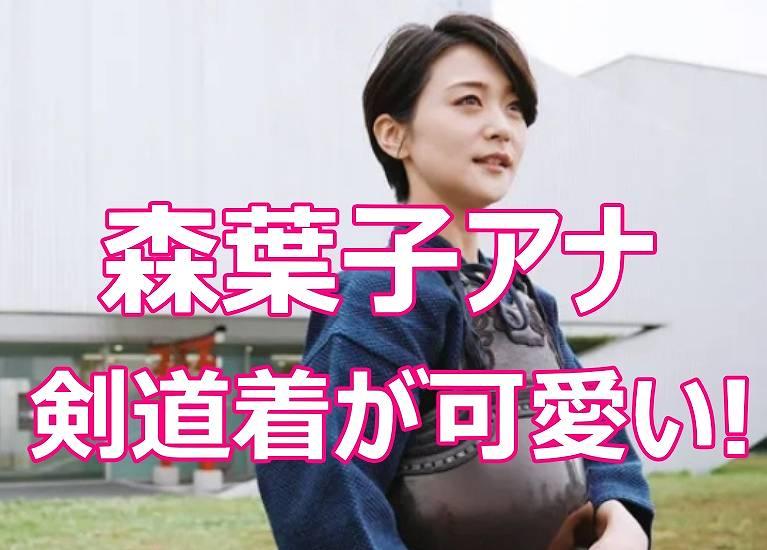 森葉子アナの剣道着がかわいい!私服画像比較が別人で段位が凄い