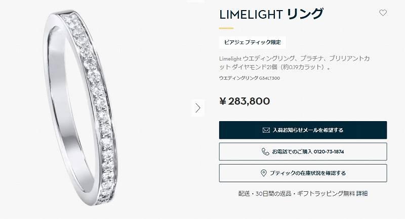 長谷川潤さんの指輪のブランド画像