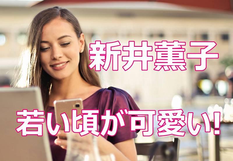 新井薫子・若い頃のアイドル画像が可愛い!松本伊代と同期で経歴が凄い!現在は何してる?