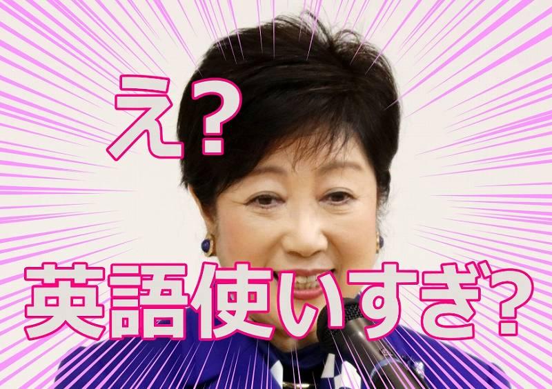 小池百合子は英語の使いすぎ!横文字をやめない理由