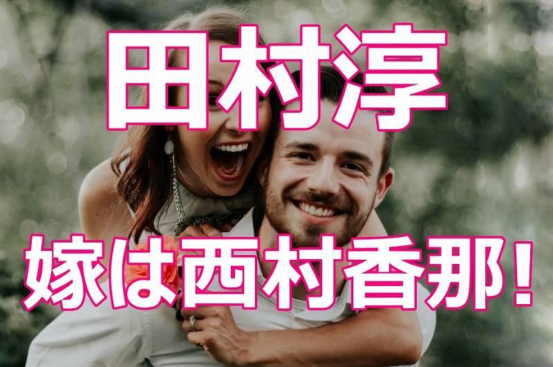 現在 ロンブー淳 画像 嫁 ロンブー田村淳の嫁がきれい【画像】結婚前の歴代彼女が凄すぎる!