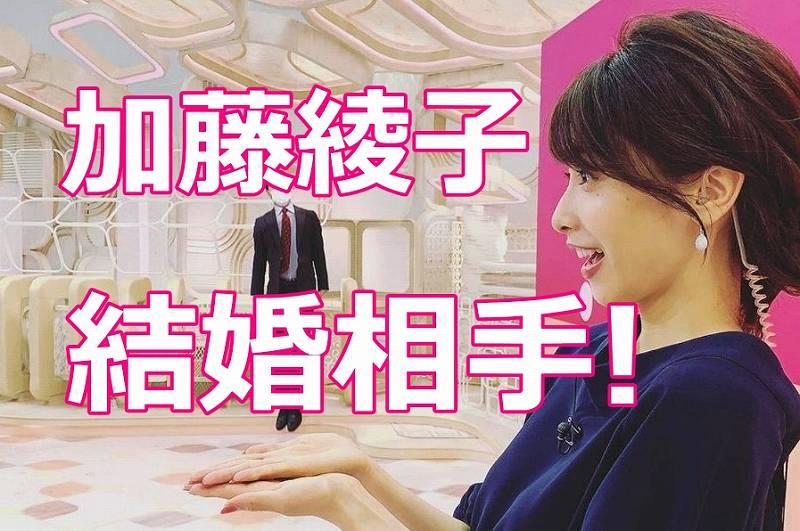 加藤綾子の結婚相手はプロデューサー!?50代バツイチで子供や画像は