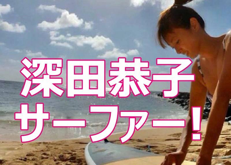 深田恭子のサーフィンの腕前は下手?上手い?インスタ動画の場所と先生情報