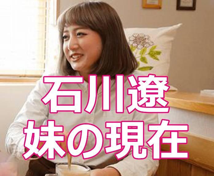 石川遼の妹葉子は現在サンカフェを運営!嫁さとみの家柄改善策