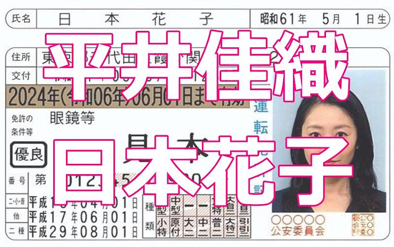 平井佳織は日本花子!経歴や免許12種取得理由と初代の花子画像比較