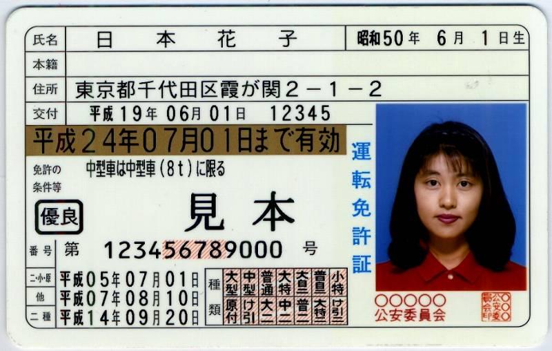 初代の日本花子