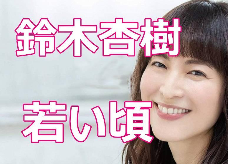 鈴木杏樹の若い頃がかわいい!昔から老けない画像は驚きの50歳