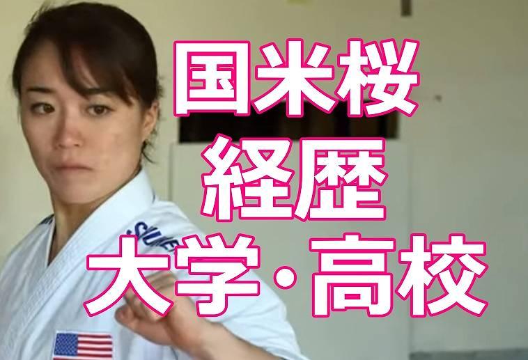 国米桜さんの経歴!大学、高校時代や家族につても調査!可愛い画像も