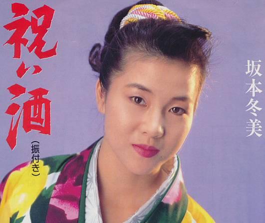 坂本冬美,若い頃,かわいい,昔,画像3