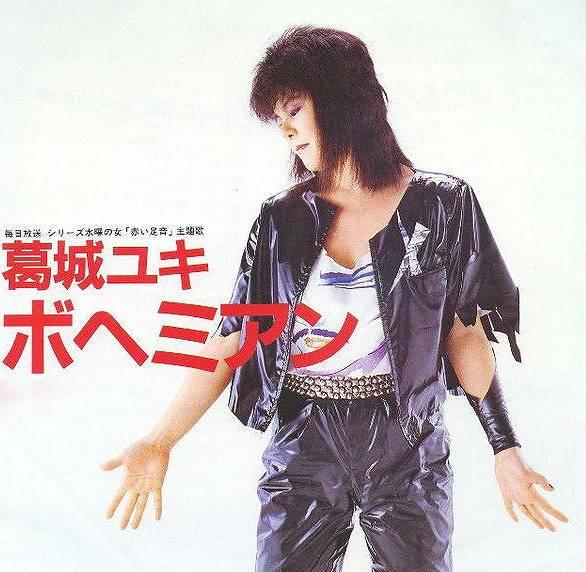 葛城ユキ,若い頃,かわいい,画像3