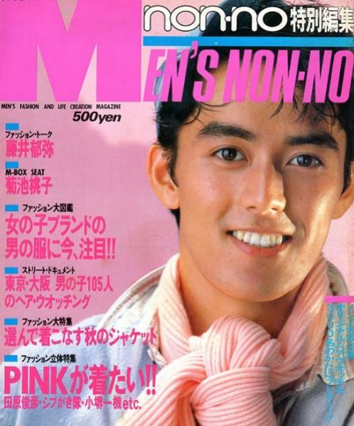 阿部寛,若い頃,イケメン,モデル時代,画像