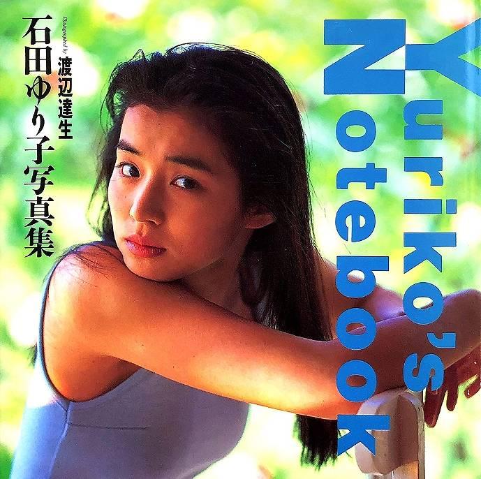 石田ゆり子,若い頃,かわいい, 画像3