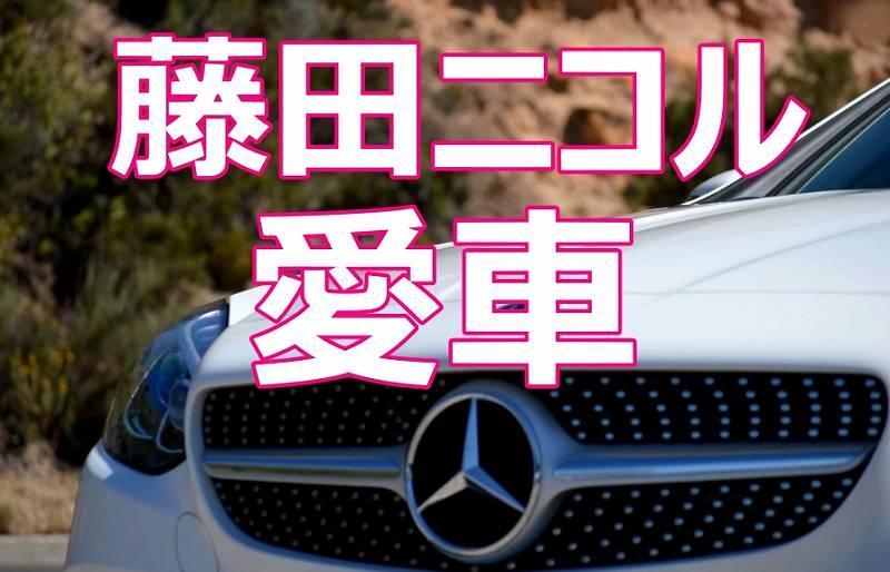 藤田ニコル,ベンツ,車種,GLB,愛車,値段,オプション,豪華