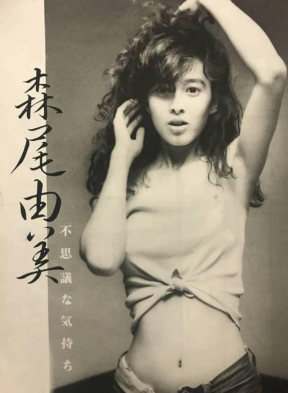 森尾由美,若い頃,かわいい,スタイル,画像3
