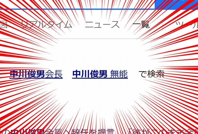 中川俊男,無能,理由,なぜ,評判,過去,ヤラカシ
