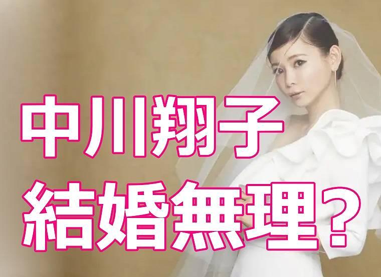 中川翔子,結婚,旦那,いない理由,結婚観,変,結婚願望
