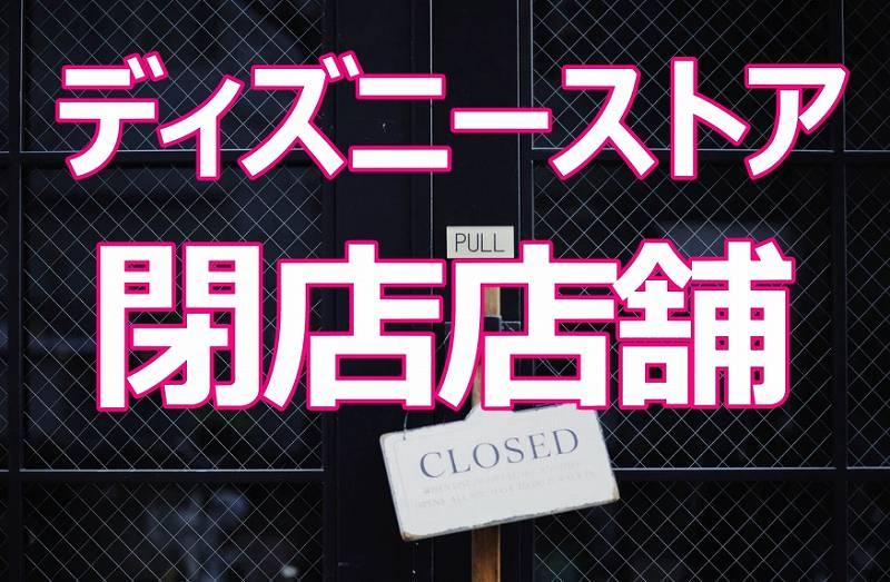 2021ディズニーストアの閉店店舗一覧!理由と日本は何店舗
