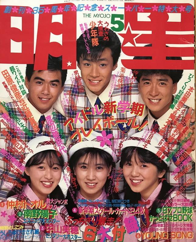 渡辺美奈代の若い頃がかわいい雑誌画像2