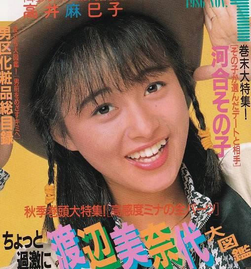 渡辺美奈代の若い頃がかわいい雑誌画像4