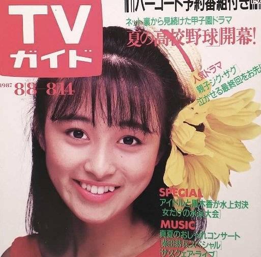 渡辺美奈代の若い頃がかわいい雑誌画像3