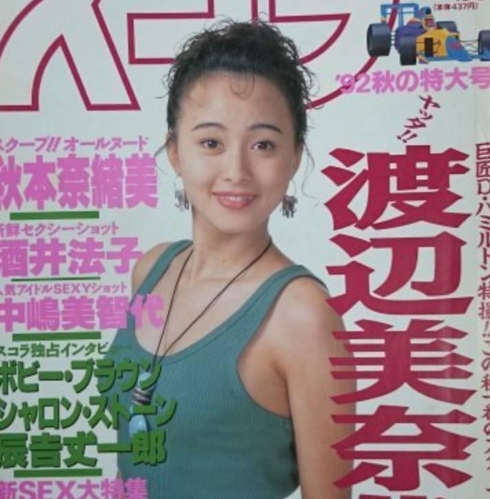 渡辺美奈代の若い頃がかわいい雑誌画像5