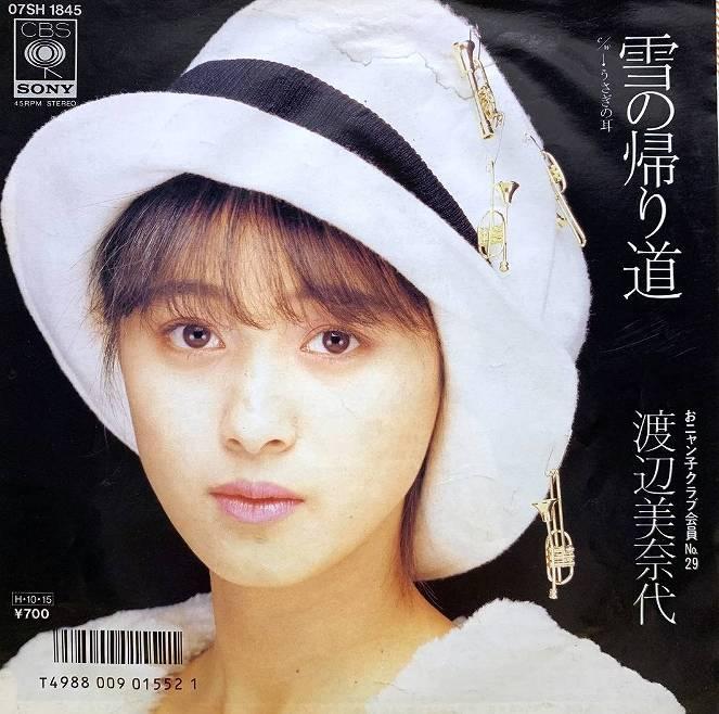 渡辺美奈代の若い頃がかわいいジャケット画像8