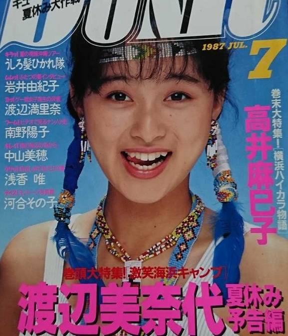 渡辺美奈代の若い頃がかわいい雑誌画像1