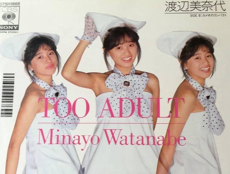 渡辺美奈代の若い頃がかわいいジャケット画像4