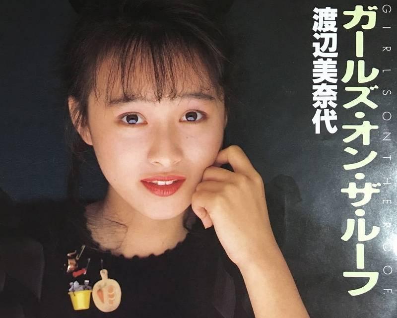 渡辺美奈代の若い頃がかわいいジャケット画像10