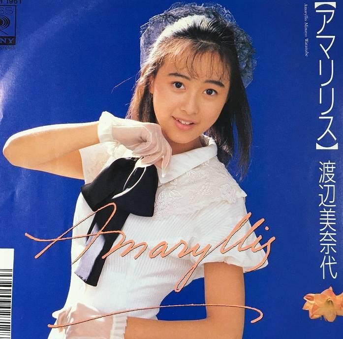 渡辺美奈代の若い頃がかわいいジャケット画像2