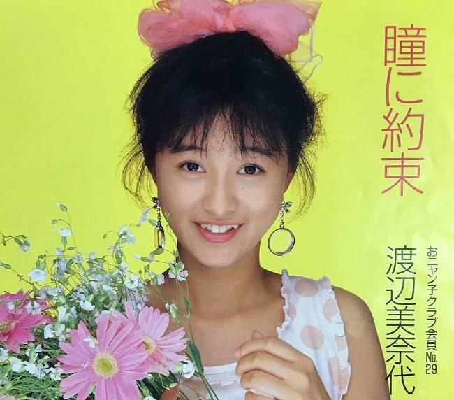 渡辺美奈代の若い頃がかわいいジャケット画像1