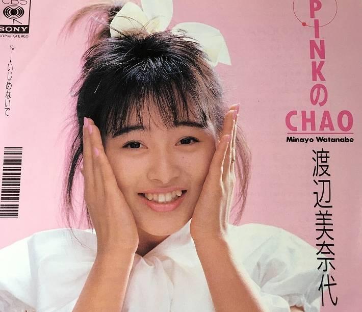 渡辺美奈代の若い頃がかわいいジャケット画像3