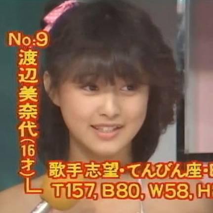 渡辺美奈代の若い頃がかわいいアイドル画像3