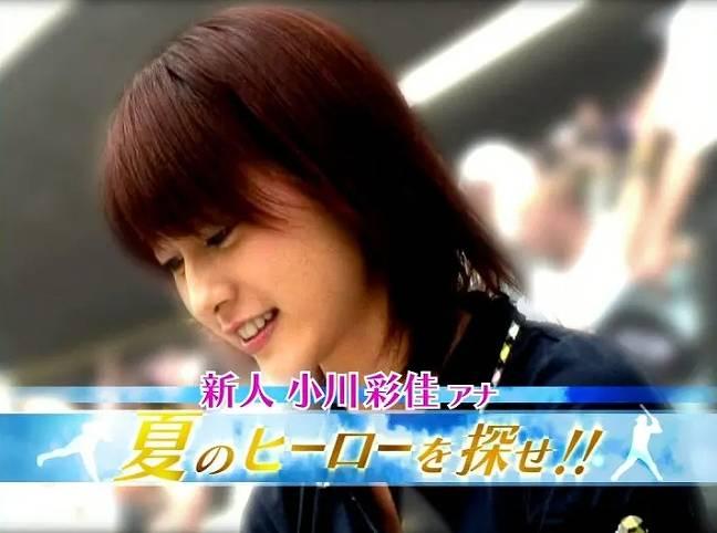 小川彩佳の若い頃のアナウンサー時代がかわいい