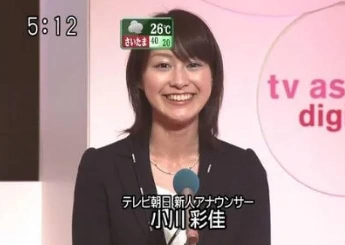小川彩佳の若い頃のかわいいアナウンサー時代